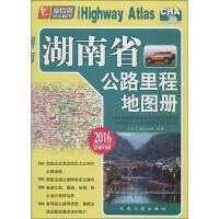 湖南省公路里程地图册 人民交通出版社 编
