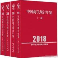 正版现货-中国海关统计年鉴2018(共四册)