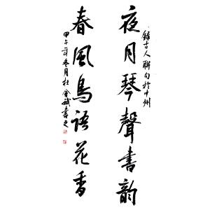 中国书协会员 杜会斌(对联)ZH102