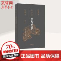 雪隐鹭鸶 《金瓶梅》的声色与虚无 中华书局