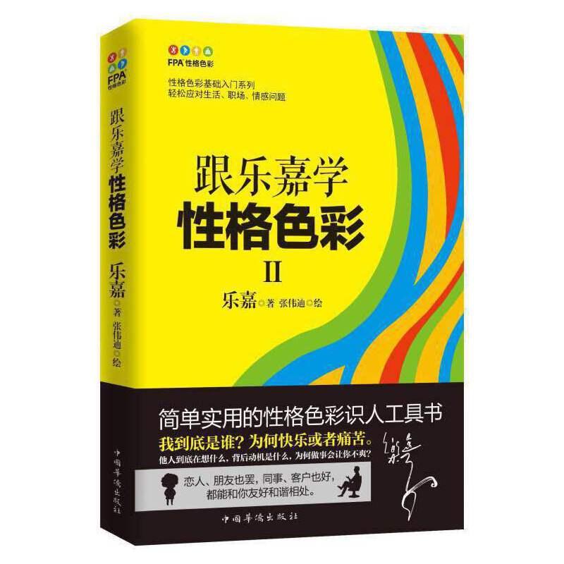跟乐嘉学性格色彩2(乐嘉2017年全新力作)五年后,归来!简单实用的性格色彩识人工具书,以全新的视角帮你读懂每个人在各种情境中的不同反应,帮助你更准确更全面地理解性格
