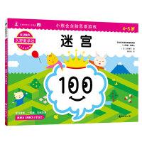 久野教学法:小熊会全脑思维游戏:迷宫(4-5岁)