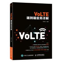 VoLTE端到端业务详解