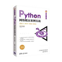 Python�W�j爬�x案例����