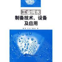 【二手旧书九成新】工业纯水制备技术设备及应用化学工业出版社97875