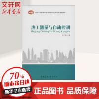 热工测量与自动控制 中国建筑工业出版社