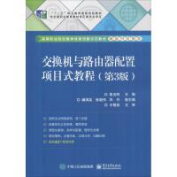 交换机与路由器配置项目式教程(第3版)(第3版) 电子工业出版社