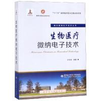 生物医疗微纳电子技术 西安电子科技大学出版社