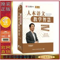 人本语文教学智慧(载体 1U盘)连中国