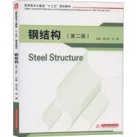 钢结构(第2版)/刘卫东 华中科技大学出版社