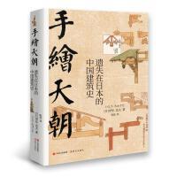 手绘天朝(遗失在日本的中国建筑史)(精) 现代出版社