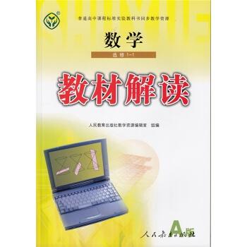 人教版 教材解读数学(A版) 选修1-1(人民教育出版社指定教材解读类图书)