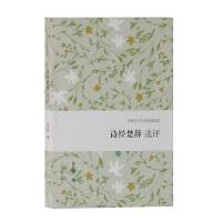诗经楚辞选评(中国古代文史经典读本)