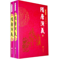 隋唐演义(图文经典 上下)(全二册)