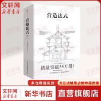 营造法式 重庆出版社
