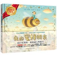 我的蜜蜂朋友(大奖章绘本7)