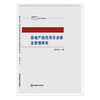 房地产信托项目决策及管理研究 西南财经大学出版社