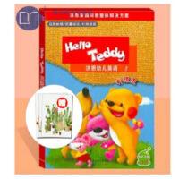 家园社 HelloTeddy洪恩幼儿英语教材版3 第三册 升级版