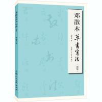 邓散木草书写法(新版) 上海人民美术出版社