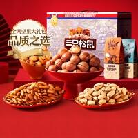 【三只松鼠_坚果大礼包2405g/14袋】2021年货国紫款 零食坚果礼盒