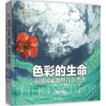 色彩的生命 (美)安妮・格里菲斯(Griffiths,A.) 主编;屠希亮,姚颖 译