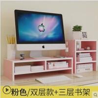 办公室台式电脑增高架桌面收纳置物垫高屏幕架子 显示器底座支架 h3粉色 双层架+三层架