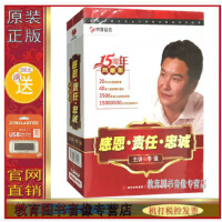 正版包发票 感恩 责任 忠诚 李强(4DVD+3CD)光盘影碟片