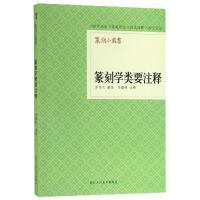 篆刻学类要注释 浙江人民美术出版社