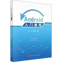 Android入门教程 科学出版社