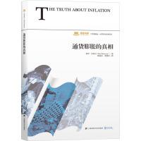 通货膨胀的真相 上海财经大学出版社