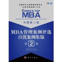 中国第二届MBA管理案例评选 百优案例集锦 第2辑