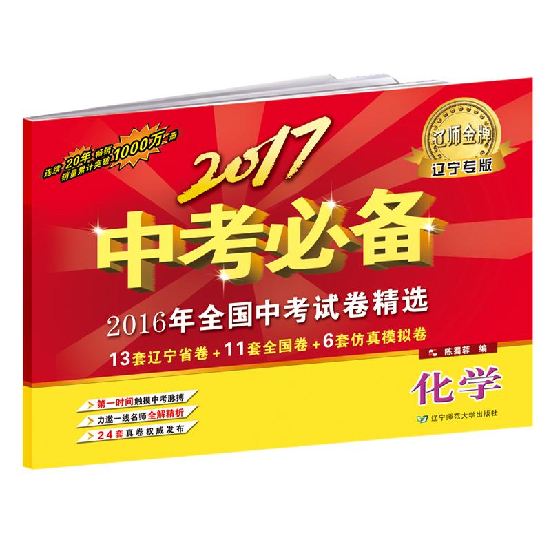 2017中考必备【辽宁专版】化学