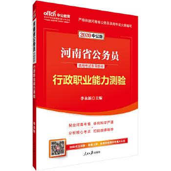 20行测教材(pdf+txt+epub+azw3+mobi电子书在线阅读下载)