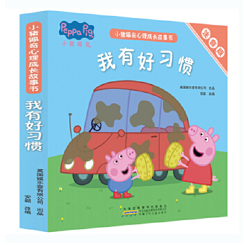 小猪佩奇心理成长故事书(注音版):我有好习惯(5册套装) 小猪佩奇系列书又添新成员!独家注音版系列,关注孩子心理成长;读故事,跟着佩奇养成好习惯。