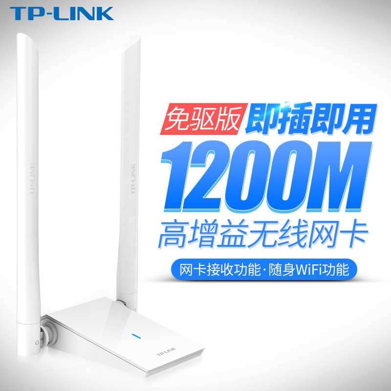 TP-LINK TL-WDN6200H(升级免驱版) 免驱动USB无线网卡 外置双频双天线1200M高速无线USB网卡,2.4G/5G双频段 台式机/笔记本适用2.4G/5G双频双天线免驱动外置天线,信号稳定