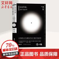 没有答案:多种可能世界 江苏文艺出版社