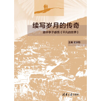 续写岁月的传奇――清华学子感悟《平凡的世界》(电子书)