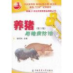 养猪与猪病防治(第3版)