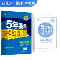 五三 高中物理 选修3-1 粤教版 2020版高中同步 5年高考3年模拟 曲一线科学备考