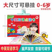 拼音幼儿童宝宝看图识字卡片玩具中英双语点读书有声挂图