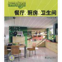 【9成新正版二手书旧书】靓丽家居秀 餐厅、厨房、卫生间 www.e-jjj.com