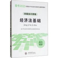 经济法基础 新大纲版 2020 立信会计出版社