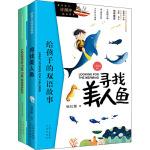 寻找美人鱼(2册) 中国对外翻译出版公司