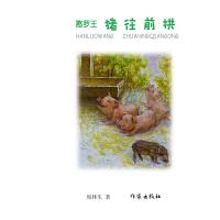 憨罗王三部曲(儿童阅读精品)