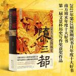 隳三都:蒙古灭金围城史