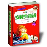 七彩书坊:安徒生童话(彩图拼音版)