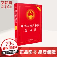 中华人民共和国劳动法 *版 实用版 中国法制出版社