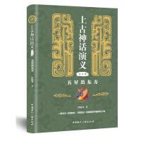 五星出东方/上古神话演义(第2卷) 中国国际广播出版社