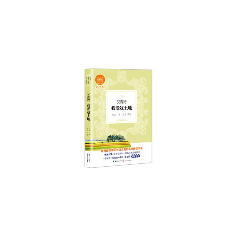 艾青诗:我爱这土地(教育部新编初中语文教材拓展阅读书系) 艾青;艾丹选 9787570206582