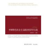 中国特色社会主义政治经济学文选